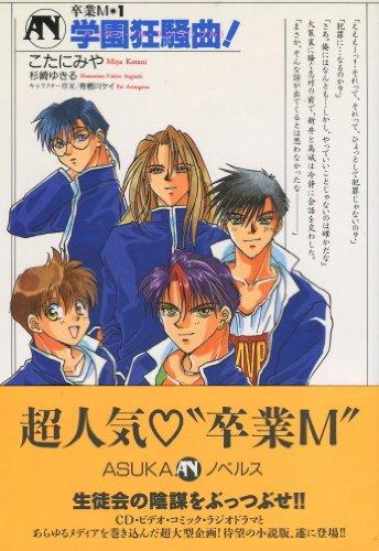 卒業M〈1〉学園狂騒曲(ハイスクール・スクランブル)! (ASUKAノベルス)の詳細を見る
