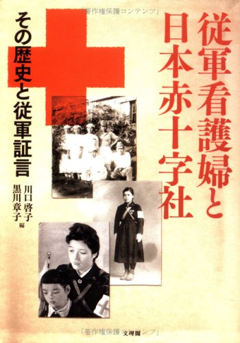 従軍看護婦と日本赤十字社―その歴史と従軍証言
