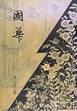 國華 1344号