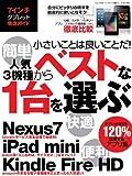 7インチタブレット徹底ガイド (三才ムック vol.600)
