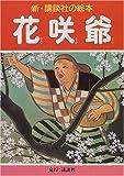 花咲爺 (新・講談社の絵本)