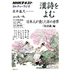 NHK カルチャーラジオ 漢詩をよむ 日本人が愛した詩の世界『唐詩選』編 2017年 4月~9月 [雑誌] (NHKテキスト)