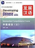 Developing Chinese (2nd Edition) Intermediate Comprehensive Course 2