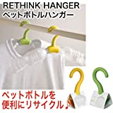 Rethink Hanger 商品イメージ