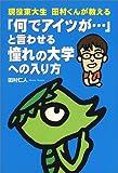 「何でアイツが…」と言わせる憧れの大学への入り方―現役東大生田村くんが教える