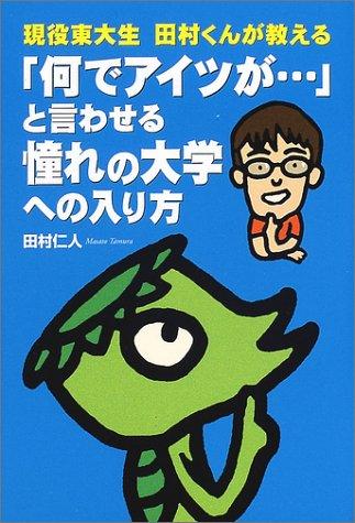 「何でアイツが…」と言わせる憧れの大学への入り方―現役東大生田村くんが教えるの詳細を見る