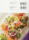 作りおきサラダ SPECIAL ― もっと野菜が食べたい人へ。ねかせるほどおいしくなる、常備菜200品。 画像