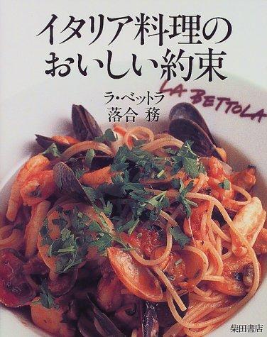 イタリア料理のおいしい約束の詳細を見る