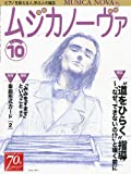 MUSICA NOVA (ムジカ ノーヴァ) 2011年 10月号 [雑誌] 画像