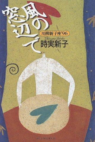 『風の窓辺で―川柳新子座 '96』のトップ画像