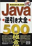 Java逆引き大全500の極意―Windows2000/Me/XP対応