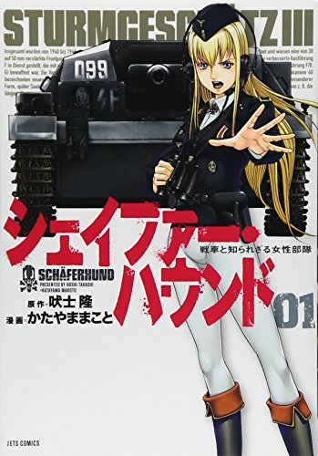 シェイファー・ハウンド 01―戦車と知られざる女性部隊 (ジェッツコミックス)の詳細を見る