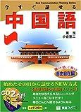 今すぐ話せる中国語 自由自在編 (東進ブックス) 画像