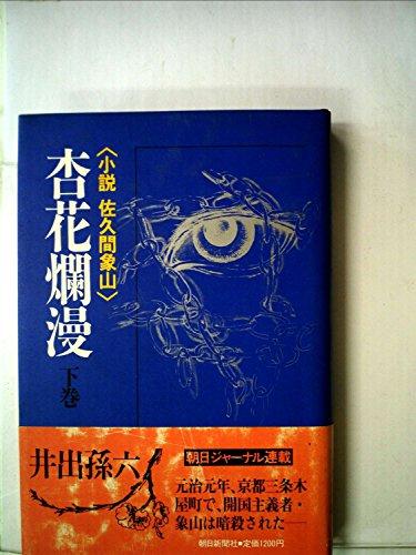 杏花爛漫―小説佐久間象山 (1983年)