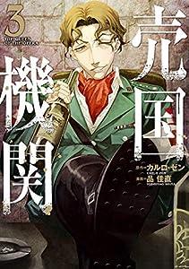 売国機関 3巻: バンチコミックス