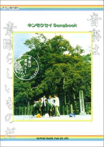ギター弾き語り キンモクセイSongbook