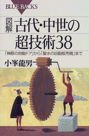 図解 古代・中世の超技術38—「神殿の自動ドア」から「聖水の自動販売機」まで (ブルーバックス) -