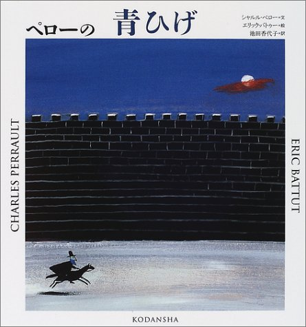 ペローの青ひげ (講談社の翻訳絵本)の詳細を見る