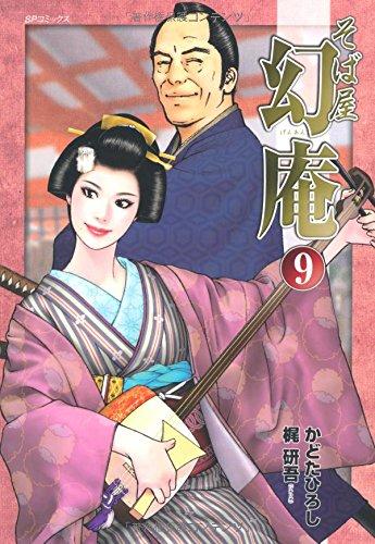 そば屋幻庵 9 (SPコミックス)