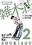 茜ゴルフ倶楽部・男子研修生寮 雑木荘 2【期間限定 無料お試し版】