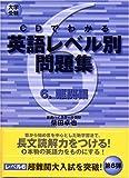 CDでわかる英語レベル別問題集―大学受験 (6) (東進ブックス)