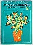 アイリッシュ短編集〈6〉 (1977年) (創元推理文庫)