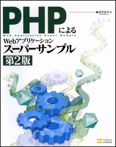 PHPによるWebアプリケーションスーパーサンプル 第2版の詳細を見る