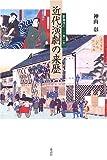 近代演劇の来歴—歌舞伎の「一身二生」 (明治大学人文科学研究所叢書)