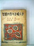 短歌の作り方味い方 (1950年) (あかね入門叢書〈第1〉)