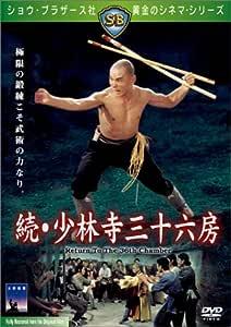 続・少林寺三十六房 [DVD]