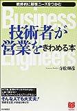 技術者が営業をきわめる本 ―戦略的に顧客ニーズをつかむ (PHPビジネス選書)
