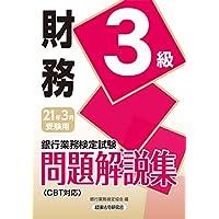 銀行業務検定試験 財務3級問題解説集〈2021年3月受験用〉