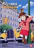 愛少女ポリアンナ物語(7) [DVD]
