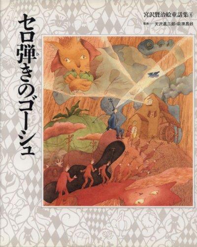 セロ弾きのゴーシュ (宮沢賢治絵童話集)の詳細を見る