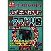 まずはこれだけスワヒリ語 (CD book)