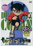 名探偵コナンDVD PART10 vol.2