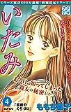 いたみ プチデザ(4) いじめ~少女たちの心の叫び (デザートコミックス)