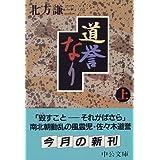 道誉なり〈上〉 (中公文庫)
