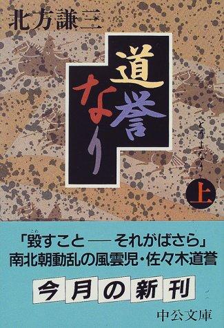 道誉なり〈上〉 (中公文庫)の詳細を見る