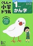 1年生かん字 (くもんの小学ドリル 国語 漢字 1)