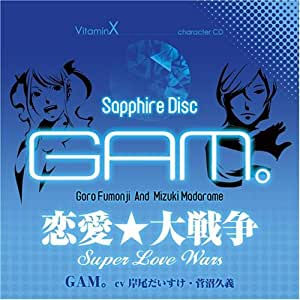 VitaminX キャラクターCD「SAPPHIRE DISC」-GAM。-(風門寺悟郎&斑目瑞希)