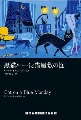 黒猫ルーイと猫屋敷の怪 (RHブックス・プラス)の詳細を見る