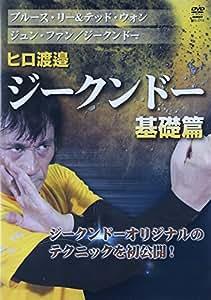 ヒロ渡邉 ジークンドー  基礎篇 [DVD]