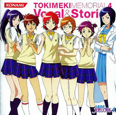 ときめきメモリアル4 ボーカル&ストーリーズ Vol.1