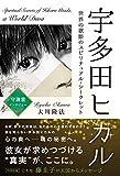 宇多田ヒカル――世界の歌姫のスピリチュアル・シークレット (OR BOOKS)