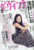ダ・ヴィンチ 2010年 05月号 [雑誌]