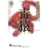 毒猿―新宿鮫〈2〉 (光文社文庫)