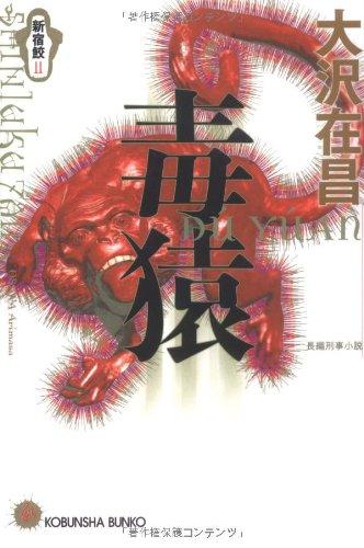 毒猿―新宿鮫〈2〉 (光文社文庫)の詳細を見る