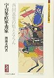宇喜多直家・秀家―西国進発の魁とならん (ミネルヴァ日本評伝選)