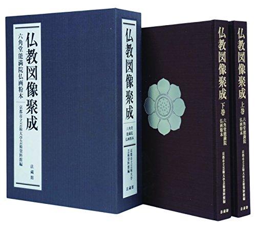 仏教図像聚成 上・下巻セット―六角堂能満院仏画粉本